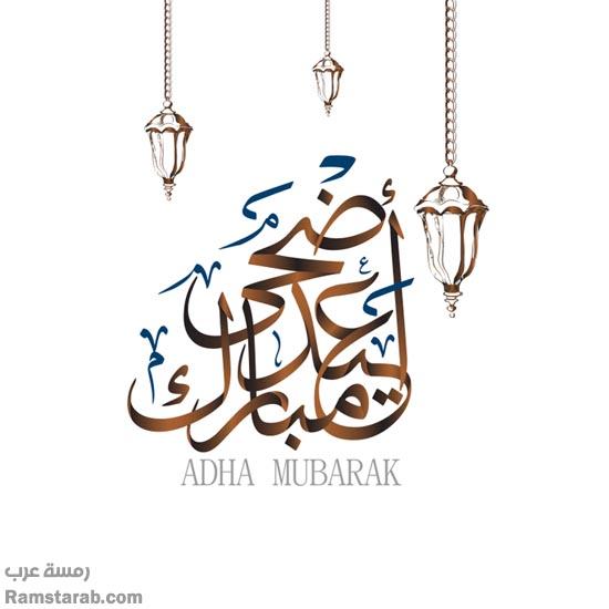 عيد اضحى مبارك 3