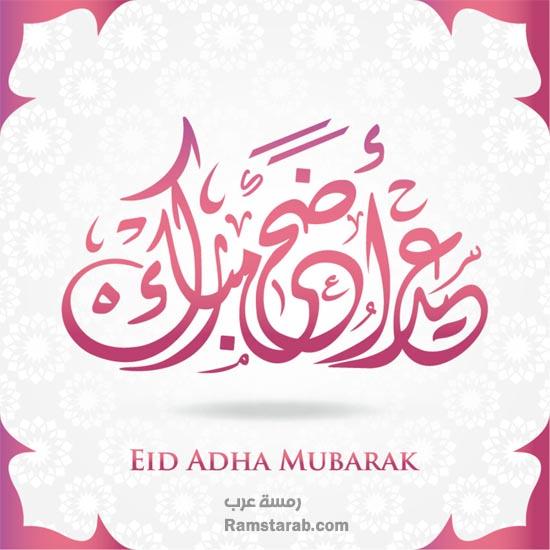 عيد مبارك صور التهنئة بعيد الاضحى
