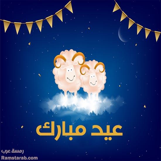 عيد مبارك 2