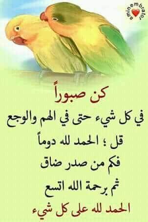 كن صبوراً من اجمل الصور الاسلامية
