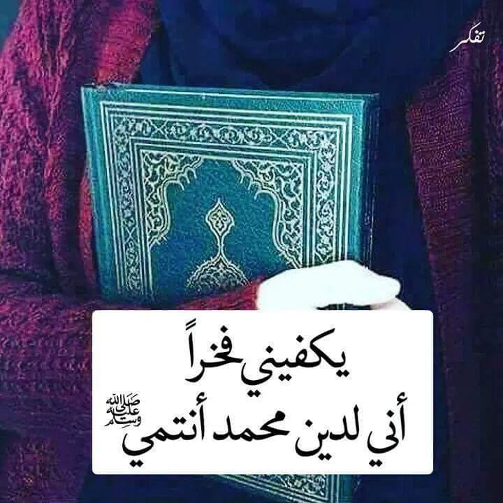 يكفيني فخراً أنى لدين محمد أنتمي