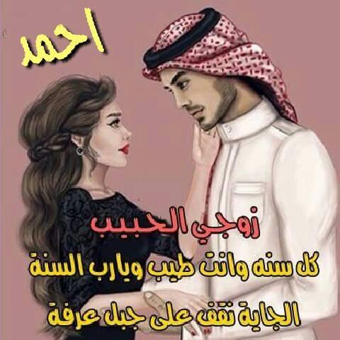 احمد زوجي الحبيب