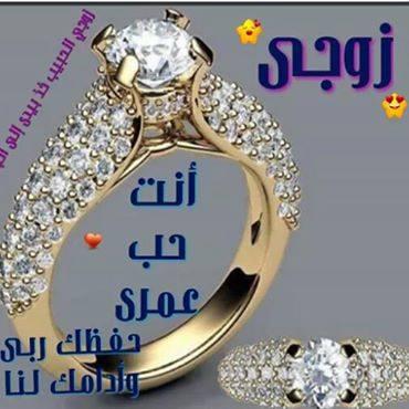 صور انا وزوجي للازواج أجمل صور عن حب الزوجة للزوج رمسة عرب