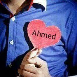 صورة باسم زوجي احمد
