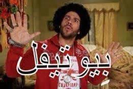 صور تعليقات احمد مكي 3