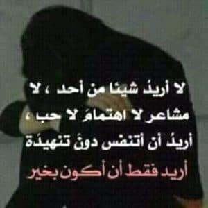صور وجع والم وحزن وفراق رمسة عرب