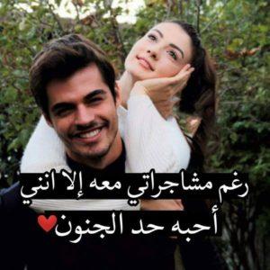 صور حب جديدة ورومانسية للعشاق رمسة عرب