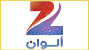 قناة زي الوان