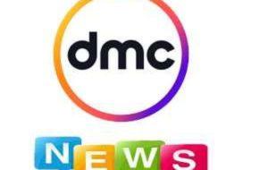 تردد قناة dmc الاخبارية