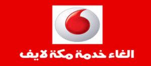 الغاء خدمة مكة لايف من فودافون