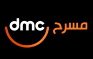 تردد قناة dmc مسرح