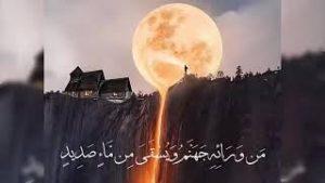 حالات ايات قرآنية11