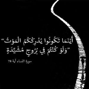 حالات ايات قرآنية4
