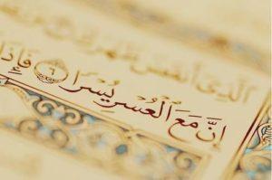 حالات ايات قرآنية7
