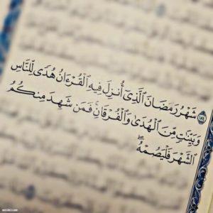حالات واتس اب رمضان 10