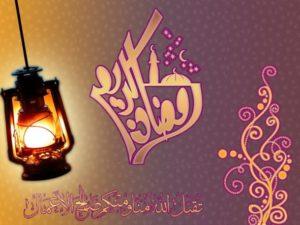 حالات واتس اب رمضان 13