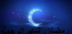 حالات واتس اب رمضان 2019 10