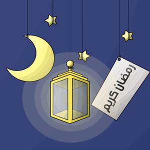 حالات واتس اب رمضان 2019 3
