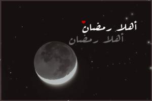 حالات واتس اب رمضان 2019 6