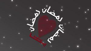 حالات واتس اب رمضان 2019 9