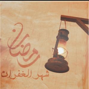حالات واتس اب رمضان 3