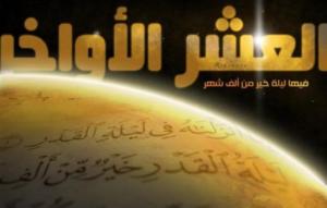 حالات واتس اب رمضان 5