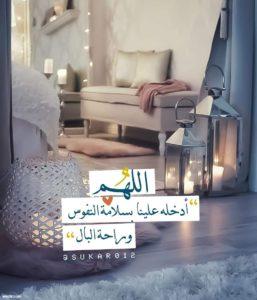 حالات واتس اب رمضان 8