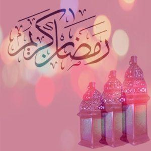 حالات واتس اب رمضان 9
