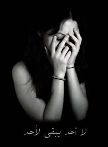 حالات واتس حزينة18