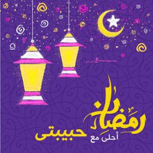 حالات واتس رمضان احلى مع حبيبتي