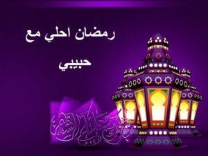 حالات واتس رمضان احلى مع حبيبي