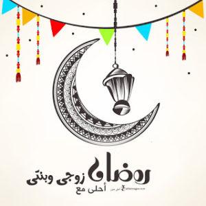 حالات واتس رمضان احلى مع