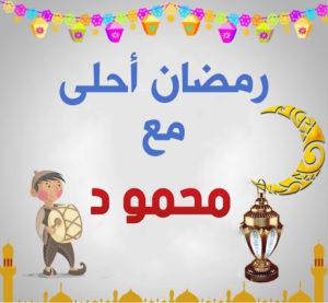 حالات واتس رمضان احلى