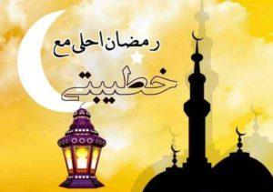 حالات واتس رمضان احلى 13
