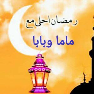 حالات واتس رمضان احلى 15
