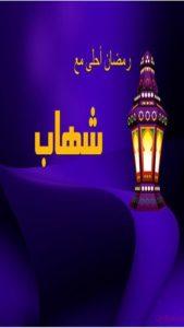 حالات واتس رمضان احلى 17