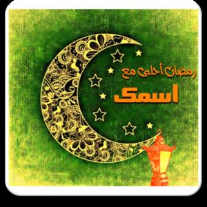 حالات واتس رمضان احلى 23