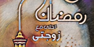 حالات واتس رمضان احلى 24