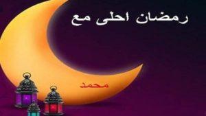 حالات واتس رمضان احلى 5