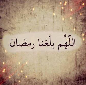 حالات واتس رمضان 12
