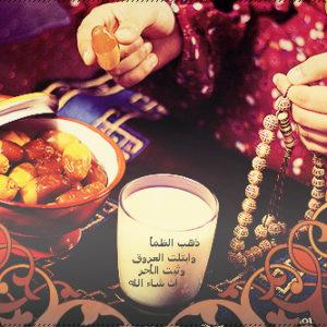 حالات واتس رمضان 13