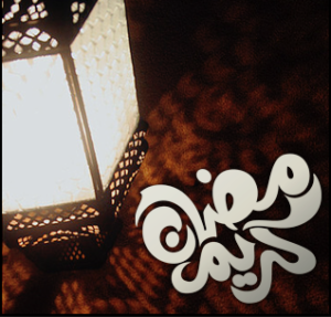 حالات واتس رمضان 2019 2