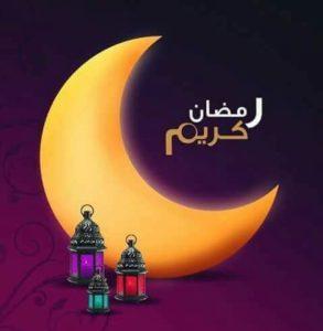 حالات واتس رمضان 2019