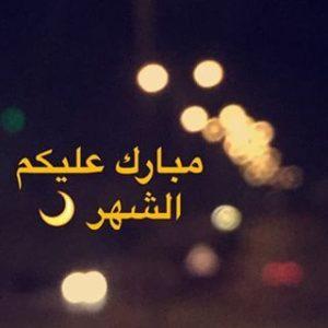 حالات واتس رمضان 2019 3