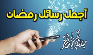 حالات واتس رمضان 2019 5