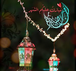 حالات واتس رمضان 2019 8