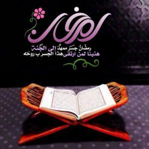 حالات واتس رمضان 2019 9