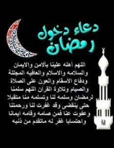 حالات واتس رمضان 3