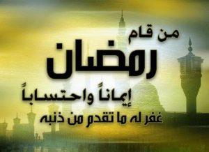 حالات واتس رمضان