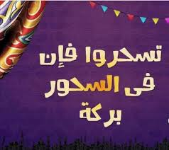 حالات واتس رمضان 4